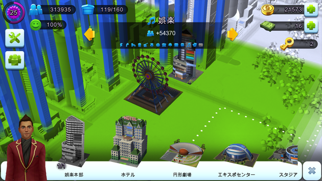 SimCity Buildet 攻略法