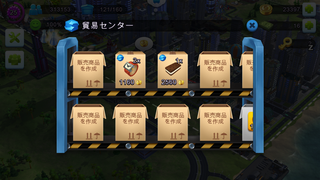 SimCity Buildet 貿易 コツ