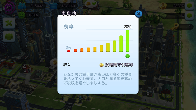 SimCity Buildet 税収