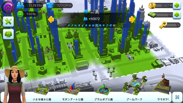 SimCity Buildet 裏ワザ3