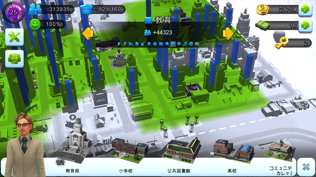 SimCity Buildet 攻略法2
