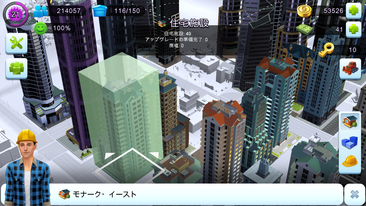 SimCity Builde チート