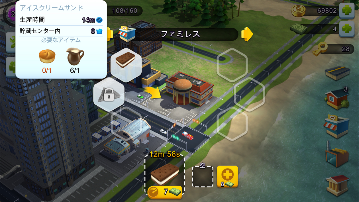 SimCity Buildet 裏技