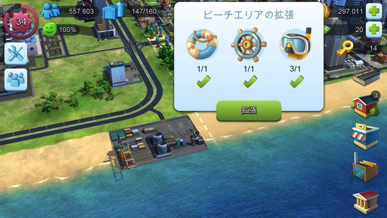 SimCity Buildet ビーチ